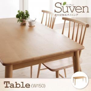【単品】ダイニングテーブル 幅150cm【Suven】ブラウン タモ無垢材ダイニング【Suven】スーヴェン/テーブル【代引不可】