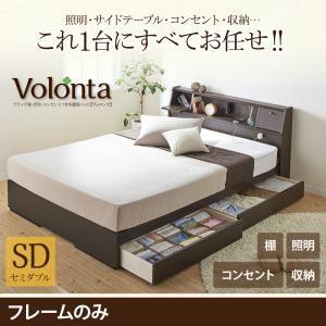 【ポイント20倍】収納ベッド セミダブル【Volonta】【フレームのみ】ダークブラウン フラップ棚・照明・コンセントつき多機能ベッド【Volonta】ヴォロンタ【代引不可】