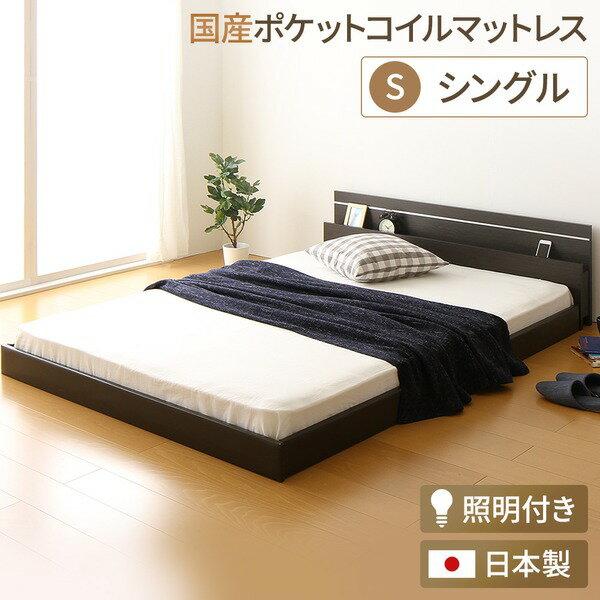 【ポイント20倍】日本製 フロアベッド 照明付き 連結ベッド  シングル (SGマーク国産ポケットコイルマットレス付き) 『NOIE』ノイエ ダークブラウン   【代引不可】