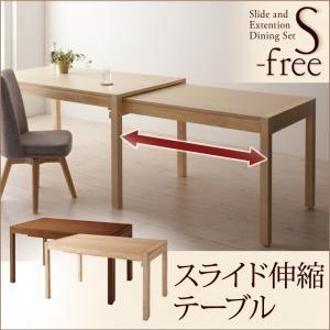 【単品】ダイニングテーブル【S-free】ナチュラル スライド伸縮テーブルダイニング【S-free】エスフリー