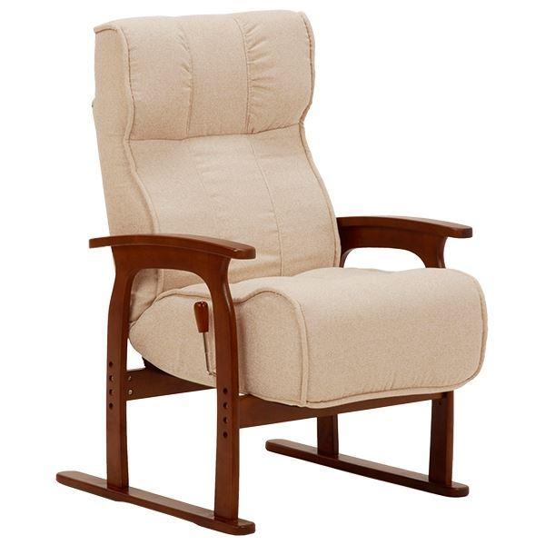 リクライニング座椅子(パーソナルチェア/フロアチェア) 肘掛け 座面:低反発ウレタン/ポケットコイル使用 アイボリー 【代引不可】