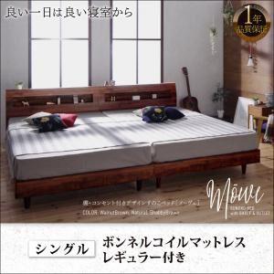 すのこベッド シングル【Mowe】【ボンネルコイルマットレス:レギュラー付き】フレームカラー:ナチュラル マットレスカラー:ブラック 棚・コンセント付デザインすのこベッド【Mowe】メーヴェ