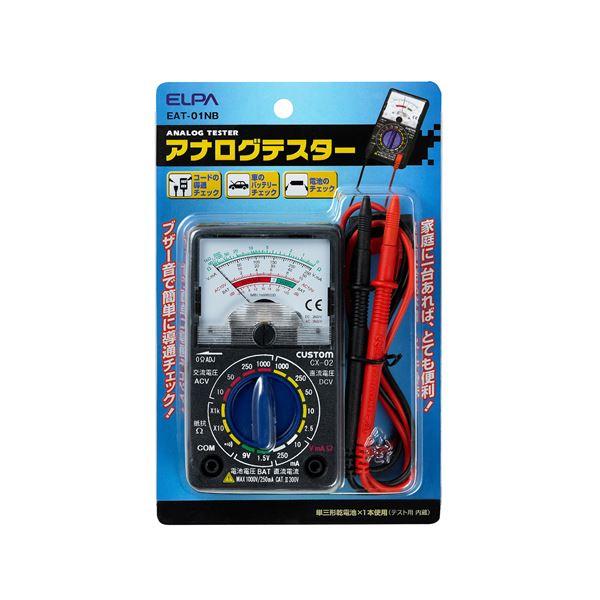 【ポイント20倍】(業務用セット) ELPA アナログテスター EAT-01NB 【×10セット】