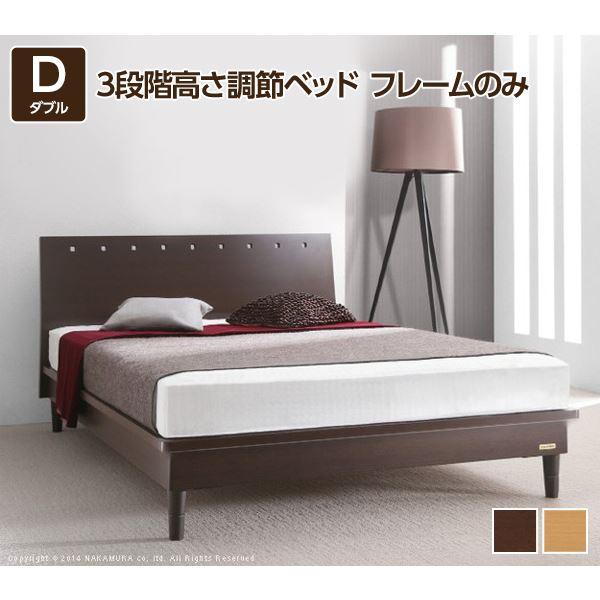 3段階高さ調節ベッド モルガン ダブル ベッドフレームのみ フランスベッド ダブル フレームのみ ライトブラウン【代引不可】