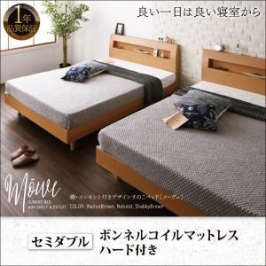 お得な すのこベッド セミダブル【Mowe】【ボンネルコイルマットレス:ハード付き】シャビーブラウン 棚・コンセント付デザインすのこベッド【Mowe】メーヴェ