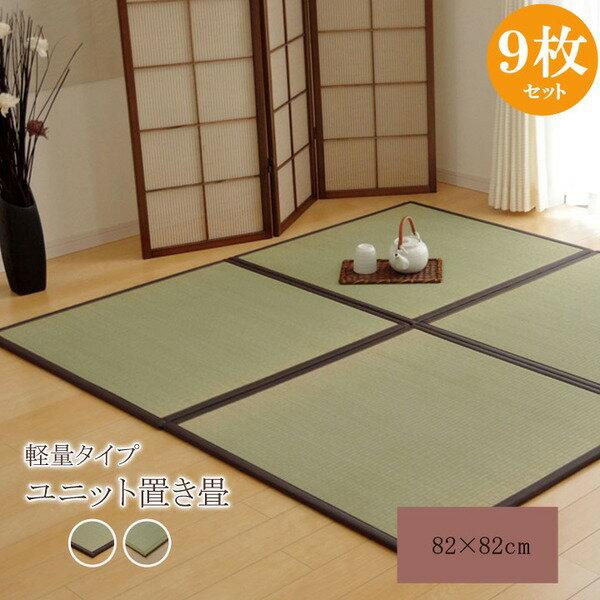 【ポイント20倍】置き畳 半畳 い草ラグ 『かるピタ』 82×82cm 9枚組