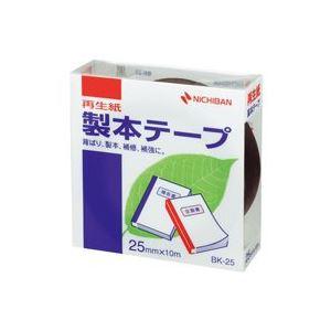 【ポイント20倍】(業務用100セット) ニチバン 製本テープ/紙クロステープ 【25mm×10m】 BK-25 黒 ×100セット