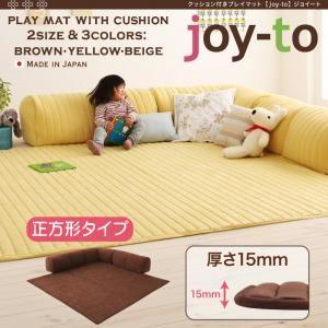 プレイマット B正方形タイプ 厚さ15mm【joy-to】ブラウン クッション付き・プレイマット【joy-to】ジョイート【代引不可】