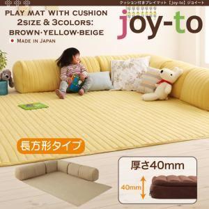 プレイマット A長方形タイプ 厚さ40mm【joy-to】ブラウン クッション付き・プレイマット【joy-to】ジョイート【代引不可】