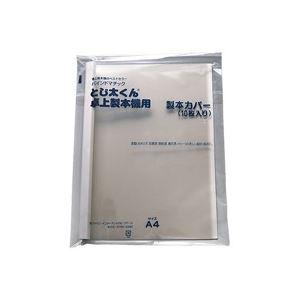 (業務用20セット) ジャパンインターナショナルコマース とじ太くん専用カバークリア白A4タテ12mm