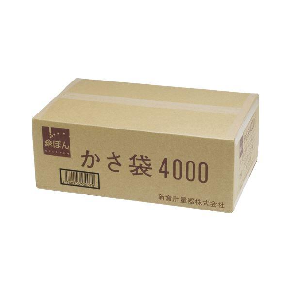 新倉計�器 長傘専用��袋 4000枚入 ナガカサセンヨウカサブクロ4000マ