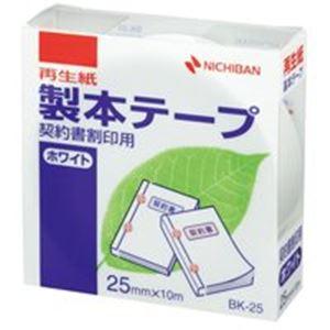 【ポイント20倍】(業務用100セット) ニチバン 契約書割印用テープBK-25 25mmX10mホワイト