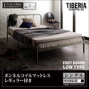 ベッド シングル フッドロー【Tiberia】【ボンネルコイルマットレス:レギュラー付き】フレームカラー:シルバーアッシュ マットレスカラー:アイボリー デザインスチールベッド【Tiberia】ティベリア