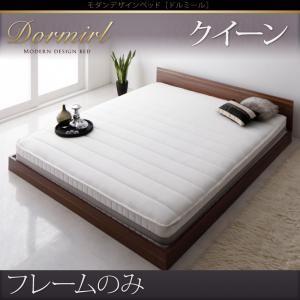 【ポイント20倍】ベッド クイーン【Dormirl】【フレームのみ】ウォルナットブラウン モダンデザインベッド【Dormirl】ドルミール