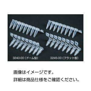 【ポイント20倍】(まとめ)PCRチューブ 3245-00 (フラット型) 入数:120本【×3セット】