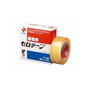 【ポイント20倍】(業務用300セット) ニチバン セロテープ CT-15S 15mm×11m