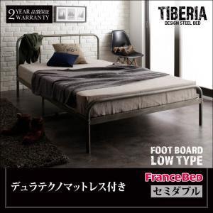 ベッド セミダブル フッドロー【Tiberia】【デュラテクノマットレス付き】フレームカラー:シルバーアッシュ デザインスチールベッド【Tiberia】ティベリア