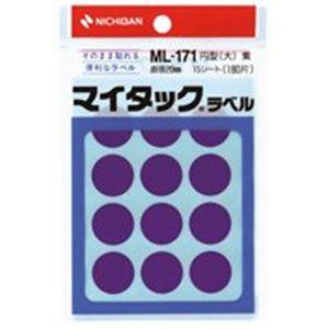 (業務用200セット) ニチバン マイタック カラーラベルシール 【円型 大/20mm径】 ML-171 紫