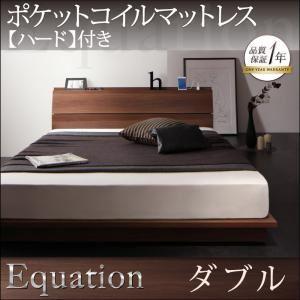ローベッド ダブル【Equation】【ポケットコイルマットレス:ハード付き】ウォルナットブラウン 棚・コンセント付きモダンデザインローベッド【Equation】エクアシオン【代引不可】