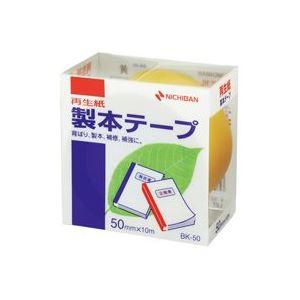 (業務用50セット) ニチバン 製本テープ/紙クロステープ 【50mm×10m】 BK-50 黄色 ×50セット
