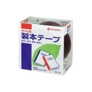 【ポイント20倍】(業務用50セット) ニチバン 製本テープ/紙クロステープ 【50mm×10m】 BK-50 黒 ×50セット