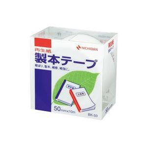 【ポイント20倍】(業務用50セット) ニチバン 製本テープ/紙クロステープ 【50mm×10m】 BK-50 白 ×50セット
