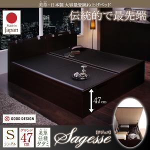 畳ベッド シングル【Sagesse】グランド フレームカラー:ホワイト 畳カラー:ブラック 美草・日本製_大容量畳跳ね上げベッド_【Sagesse】サジェス【代引不可】