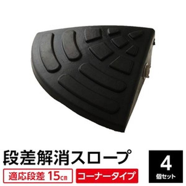【4個セット】段差スロープ コーナー用(ゴム製 高さ15cm用)/段差プレート/段差解消スロープ 扇形 駐車場の段差ステップに