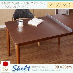 テーブルマット 90×90cm【Skelt】透明ラグ・シリコンマット スケルトシリーズ【Skelt】スケルト テーブルマット【代引不可】