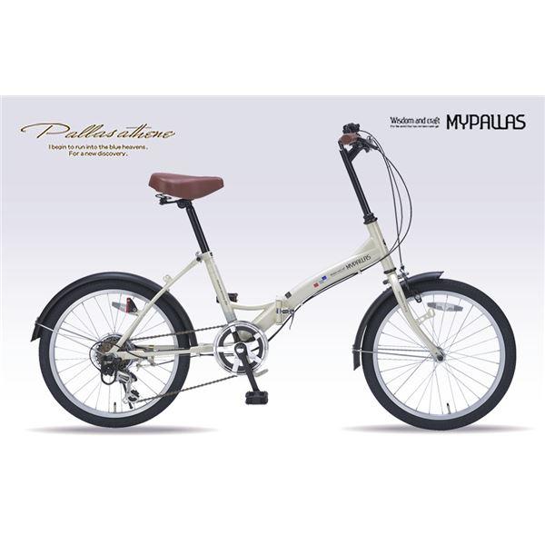 MYPALLAS(マイパラス) 折畳自転車20・6SP M-209 アイボリー