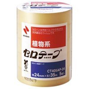 【ポイント20倍】(業務用50セット) ニチバン セロテープ CT405AP-24 24mm×35m 5巻 ×50セット