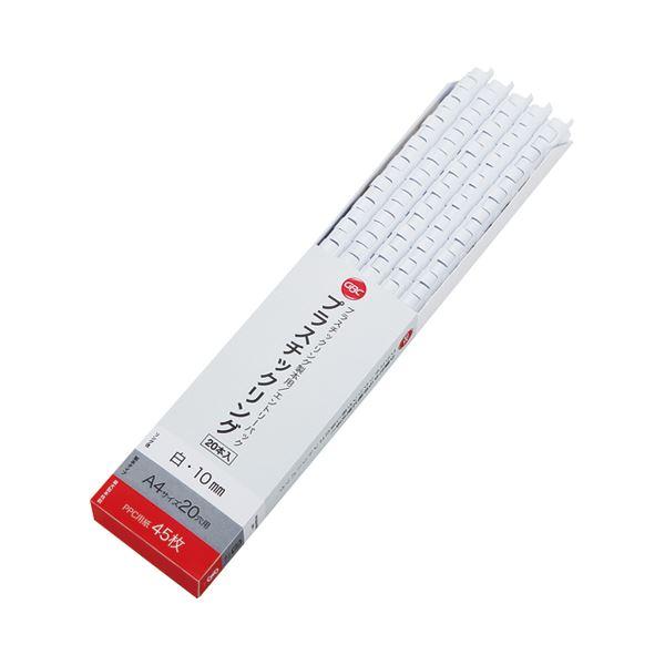 (まとめ) アコ・ブランズ プラスチックリング 直径8mm 白 PR0820A4-WHE 1パック(20本) 【×10セット】