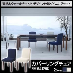 【テーブルなし】チェア2脚セット アイボリー 天然木ウォールナット材 デザイン伸縮ダイニング WALSTER ウォルスター