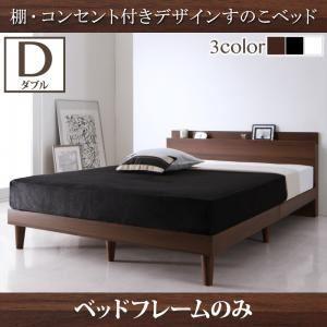 【ポイント20倍】すのこベッド ダブル【フレームのみ】フレームカラー:ウォルナットブラウン 棚・コンセント付きデザインすのこベッド Reister レイスター