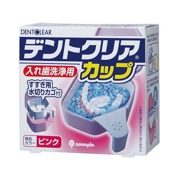 【ポイント20倍】(業務用20セット) 紀陽除虫菊 デントクリアカップ入れ歯洗浄剤用ピンク