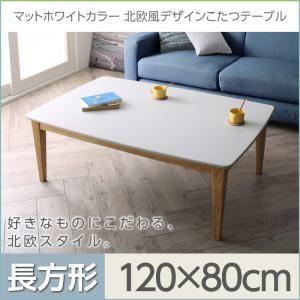 ���テーブル 長方形(120×80cm)�Crys】マットホワイトカラー北欧風デザイン���テーブル�Crys】クリュス�代引��】