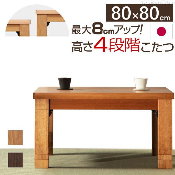 4段階高さ調節折れ脚こたつ カクタス 80×80cm こたつ 正方形 日本製 国産