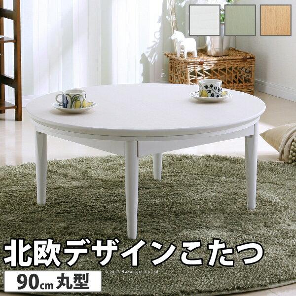 北欧デザインこたつテーブル コンフィ 90cm丸型 こたつ 北欧 円形 日本製 国産