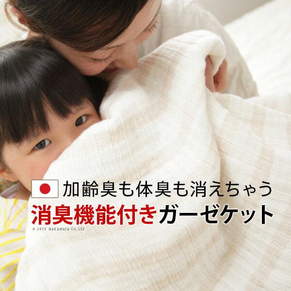 【ポイント20倍】消臭機能付きトルチェーレ・フレッシュ ガーゼケット 140×190cm ガーゼケット シングル 日本製