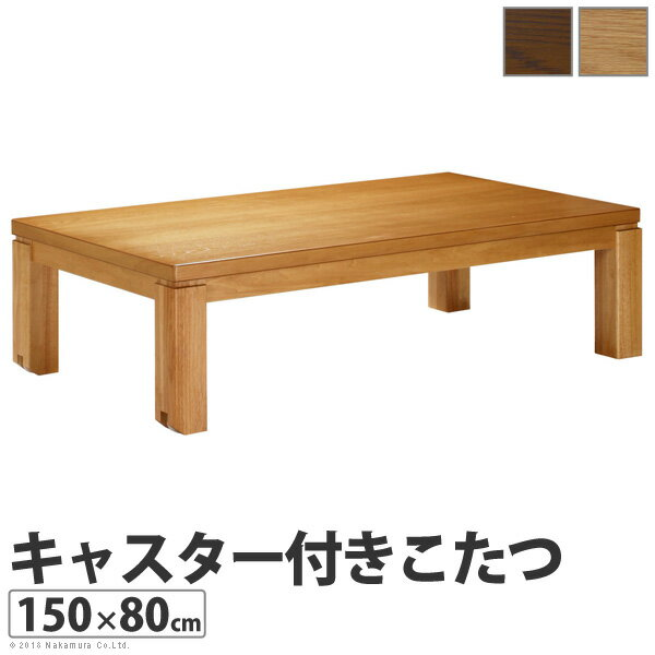 キャスター付きこたつ トリニティ 150×80cm こたつ テーブル 長方形 日本製 国産ローテーブル