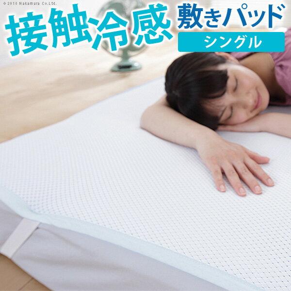 【ポイント20倍】接触冷感敷きパッド キューマックス・ネオ シングル 100×205cm 敷パッド 日本製