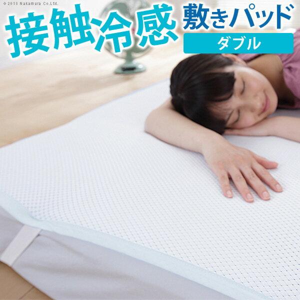 【ポイント20倍】接触冷感敷きパッド キューマックス・ネオ ダブル 140×205cm 敷パッド 日本製