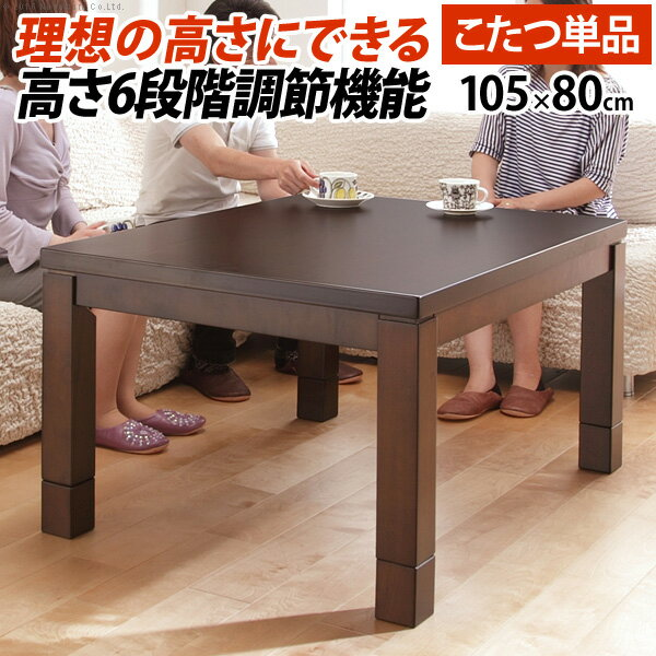 【ポイント20倍】こたつ ダイニングテーブル 長方形 6段階に高さ調節できるダイニングこたつ 〔スクット〕 105x80cm こたつ本体のみ ハイタイプこたつ 継ぎ脚