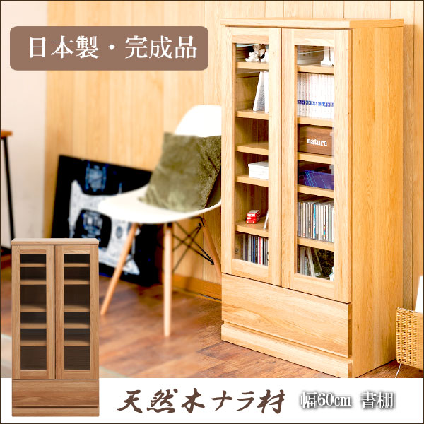 天然木ナラ無垢板の書棚 幅60cm