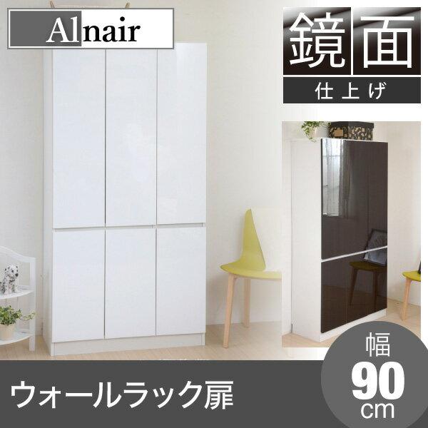 【ポイント20倍】Alnair 鏡面ウォールラック 扉 90cm幅