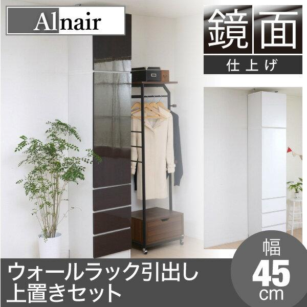 【ポイント20倍】Alnair 鏡面ウォールラック 引出し 45cm幅 上置きセット