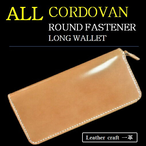 コードバン ラウンドファスナーの長財布です。内側まで全てオール コードバンを使用しています。