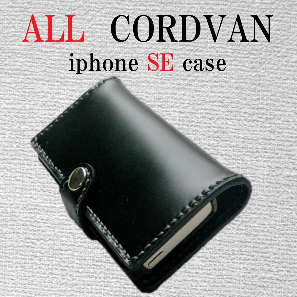 今割引である オール コードバン iphone SE/se スマホ ケース 手帳型 スライド機能 ハードケース取り付け【内側までコードバン】