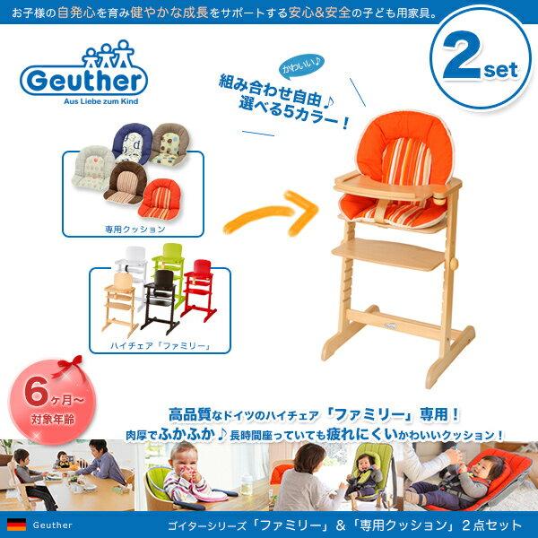 ハイチェア「ファミリー」+「ファミリー」クッション2点セット 【ゴイター】【Geuther】【ベビーチェア】【木製チェア】【リビングチェア】【ダイニングチェア】【在庫限り】