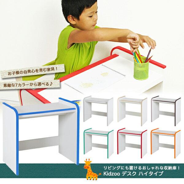 【◆】【びっくり特典あり】Kidzoo デスク ハイタイプ 自発心を促す キッズテーブル ミニテーブル 学習机 お絵かき机 子ども机 完成品